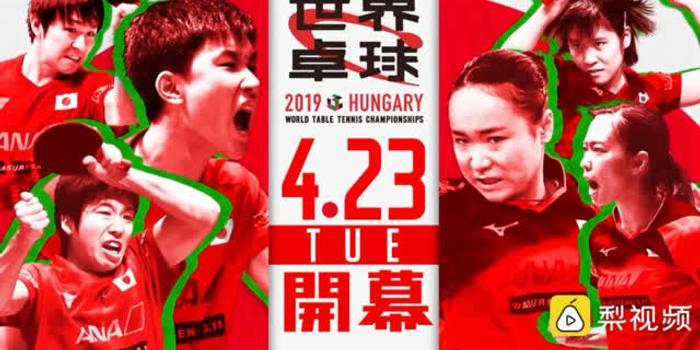 双色球选号_日本世乒赛宣传片:最强日本 目标时隔半世纪冠军