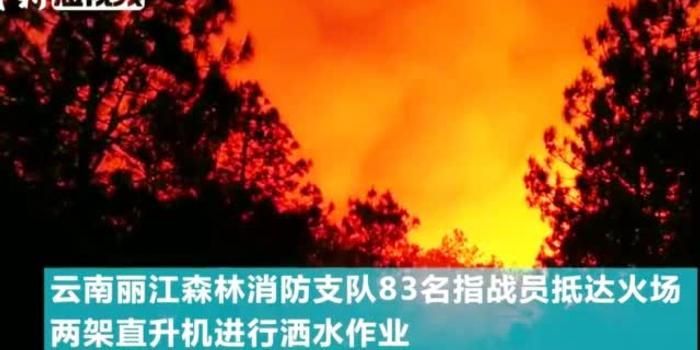 诚信娱乐在线官方网_云南丽江发生森林火灾 目前火场已无明火