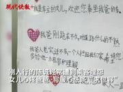 """视频-爸爸开网约车 10岁女儿写纸条贴车上""""求包容"""""""