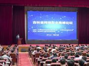 吉林省网络安全高峰论坛6月1日在长春举行