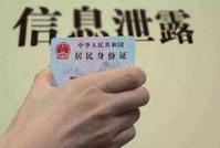10万条公民信息仅花2000元 南京一小贷公司负责人被抓