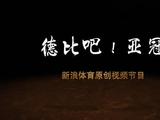 视频-《德比吧!亚冠》下集 新浪记者带来实力分析