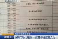 南京保姆市场调查 一张身份证就能入行