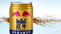 中国红牛不合法? 包装巨头奥瑞金被诉百亿市值蒸发