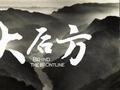 纪录片《大后方》8月31日首播
