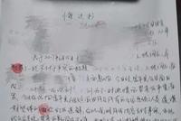 渭南男子网上发帖诋毁警察 被查获后追悔接受处罚