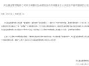 天弘基金下调余额宝账户额度至10万 存量不受影响