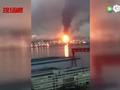 辽宁大连石油气厂着火 现场火光冲天浓烟升空