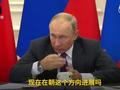 普京强硬质问下属官员:有问题吗?没问题赶紧的