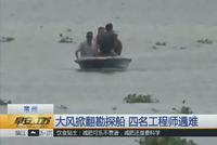 常州西太湖:大风掀翻勘探船 四名工程师遇难