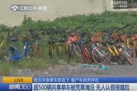 南京:共享单车新政下大量被关押 无人认领很尴尬