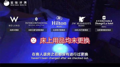 不换床单评测机构反遭质疑:不权威能否挑战国际酒店