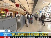 民航局:飞机上能不能用手机?航空公司定!