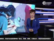 中国民航局:将放宽飞机上使用手机等电子设备规定