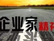 中国68年首提企业家精神 企业家称一些内容远超预期