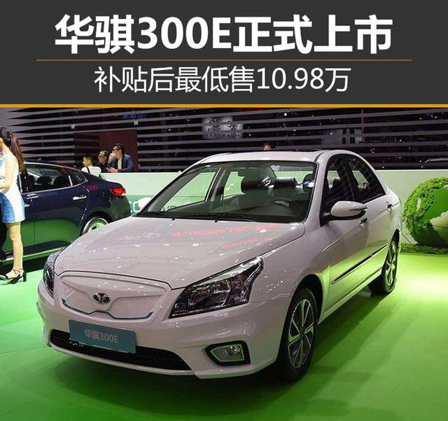 华骐300E正式上市 补贴后最低售10.98万