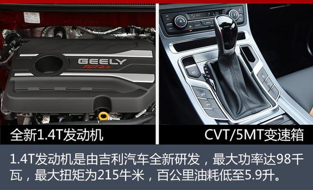 曝吉利S1配置信息 首搭全新1.4T发动机