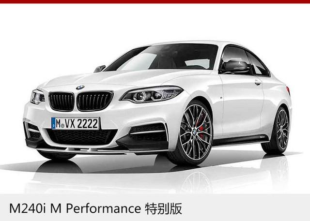 宝马4款新车正式上市 售25.6-64.98万元