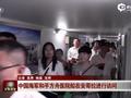 中国海军和平方舟医院船在安哥拉进行访问