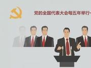 中共中央总书记是怎样产生的,你知道吗?