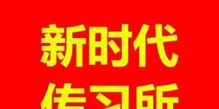 """白山市长白山职业技术学院""""新时代传习所""""今天热闹非凡,参加学校青年"""
