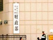 """财政亮剑解决""""股票收益占款绑架央行""""可行"""