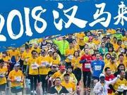 武汉马拉松15日开跑 将诞生本赛季首批大满贯选手
