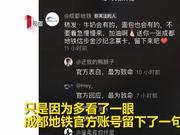 """失意""""蓉漂""""地铁录视频 地铁官方留言:留下来吧"""