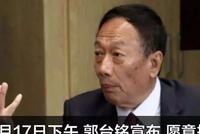 郭台铭参加台湾地区领导人 政治素人胜算有多大?