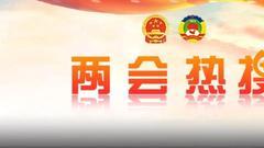 政协委员建议给高职生增设副学士学位 网友热议