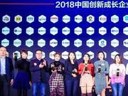 2018创业邦100榜单出炉 商汤科技等上榜