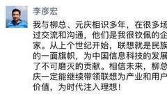 李彦宏声援柳传志:联想是民族产业的一面旗帜
