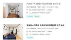 北京:燕郊房子1万/平米无人问津 部分项目仍宣传买房落户