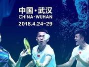 """2018亚洲羽毛球锦标赛24日开拍 武汉体育中心""""羽""""你相约"""