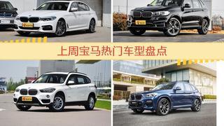 一周热度排行:宝马旗下车型中宝马5系、宝马X5、宝马X1位列三甲