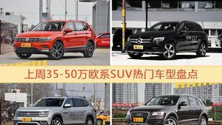 35-50万欧系SUV车型中,途观关注度最高