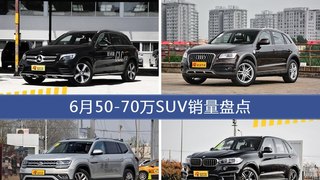 奔驰GLC级/奥迪Q5等6月50-70万SUV车型销量汇总