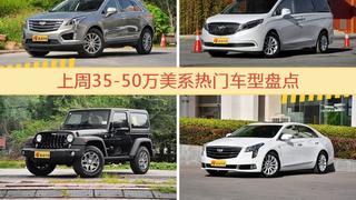 35-50万美系车型中,XT5关注度最高
