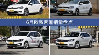 6月欧系两厢车型销量数据揭晓,用户愿意为哪些车买单?