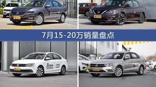 朗逸/轩逸等7月15-20万车型销量汇总