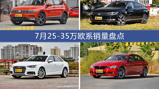 途观/迈腾等7月25-35万欧系车型销量汇总
