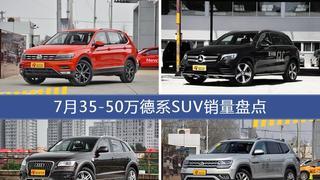 7月35-50万德系SUV热销车型盘点