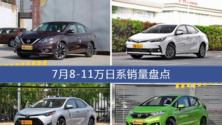 轩逸/卡罗拉等7月8-11万日系车型销量汇总