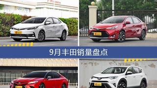 2018年9月丰田销量数据,卡罗拉受青睐
