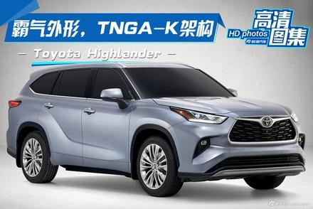 霸气外形,TNGA-K架构,全新一代丰田汉兰达