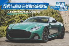 经典与奢华完美融合的跑车,Aston Martin DBS 59