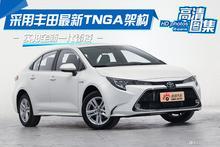 实拍全新一代雷凌 采用丰田最新TNGA架构