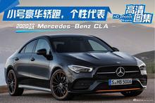 小号豪华轿跑,个性选择,2020款 Mercedes-Benz CLA