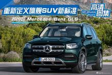 重新定义旗舰SUV新标准,2020款 Mercedes-Benz GLS