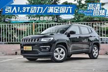 引入1.3T动力/满足国六 实拍新款Jeep指南者